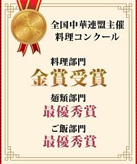 全国中華連盟主催料理コンクール 料理部門 金賞受賞